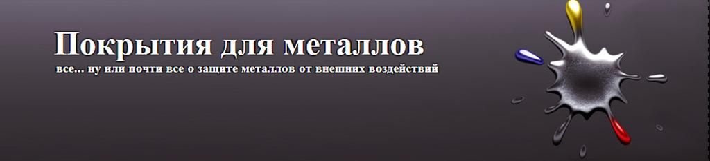 Покрытие металлов