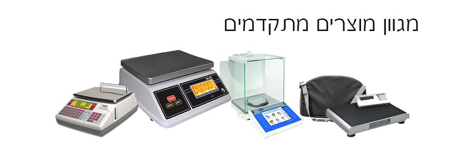 מגוון מוצרים מתקדמים