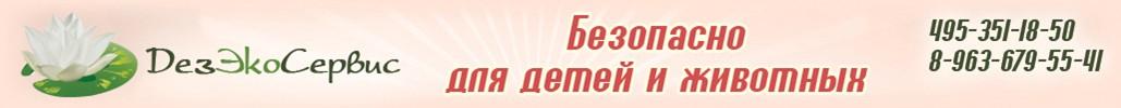 Дезэкосервис