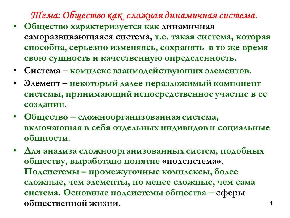 Обществознание 10 класс боголюбов сложный план конспект